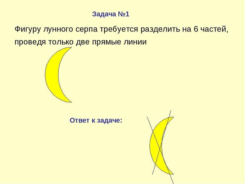 Фигуру лунного серпа требуется разделить на 6 частей, проведя только две прям...