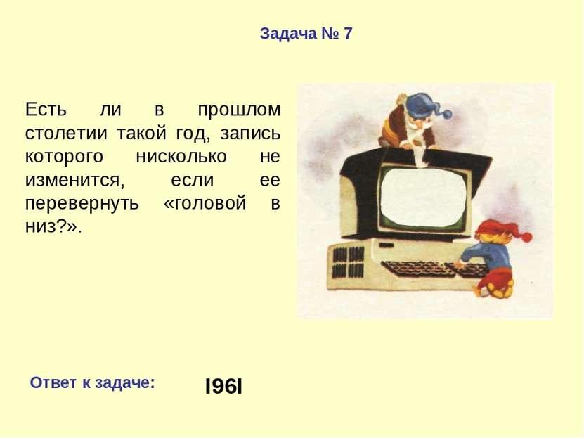 Задача № 7 Есть ли в прошлом столетии такой год, запись которого нисколько не...