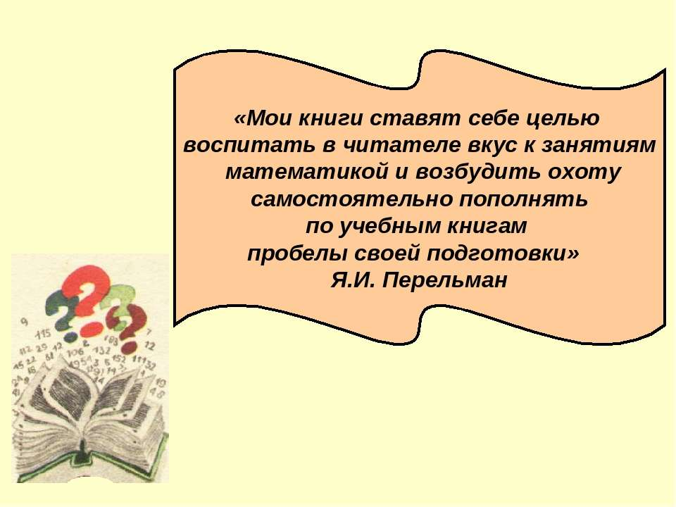 «Мои книги ставят себе целью воспитать в читателе вкус к занятиям математикой...