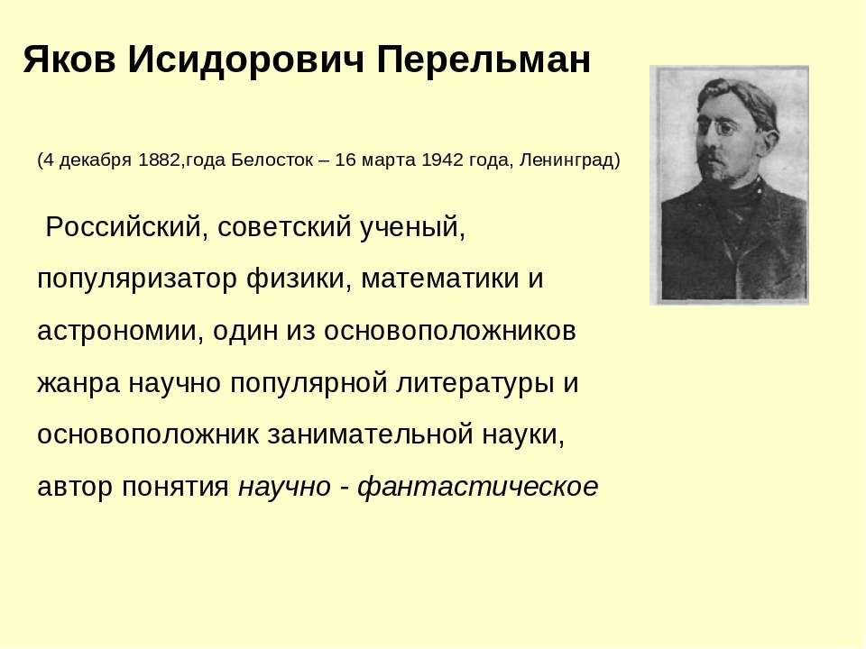 (4 декабря 1882,года Белосток – 16 марта 1942 года, Ленинград) Российский, со...
