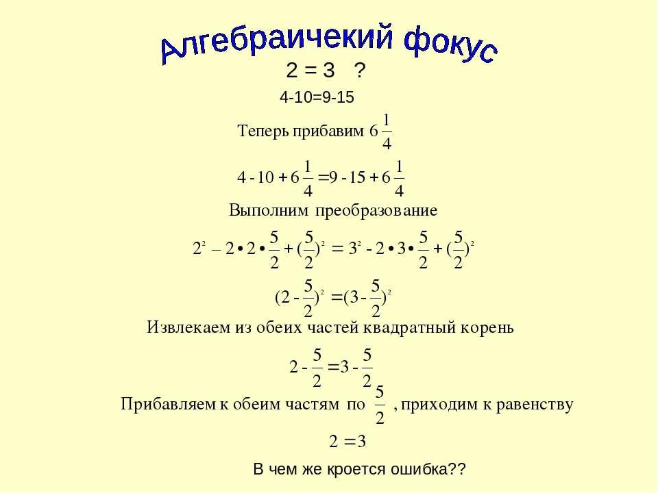 В чем же кроется ошибка?? 2 = 3 ? 4-10=9-15