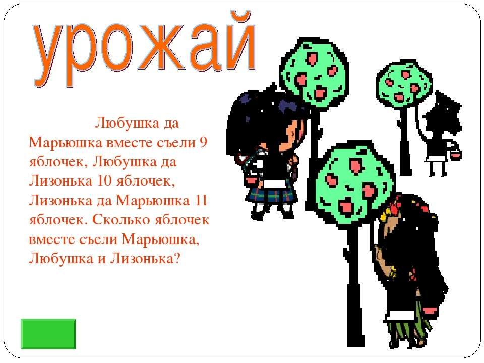 Любушка да Марьюшка вместе съели 9 яблочек, Любушка да Лизонька 10 яблочек, Л...