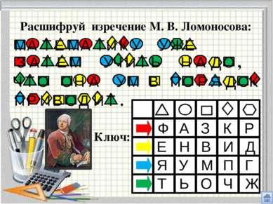 Интернет – источники: http://pedsovet.su/_ld/296/30487475.jpg http://upload.w...