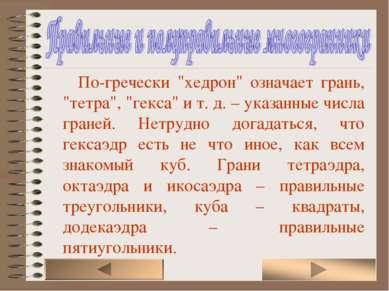 """По-гречески """"хедрон"""" означает грань, """"тетра"""", """"гекса"""" и т. д. – указанные чис..."""
