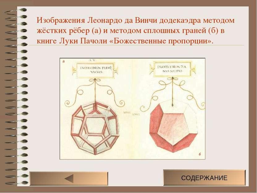Изображения Леонардо да Винчи додекаэдра методом жёстких рёбер (а) и методом ...