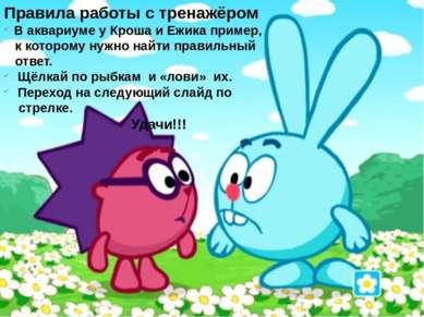 Правила работы с тренажёром В аквариуме у Кроша и Ежика пример, к которому ну...