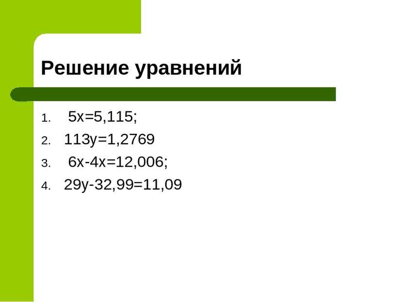 Решение уравнений 5х=5,115; 113у=1,2769 6х-4х=12,006; 29у-32,99=11,09