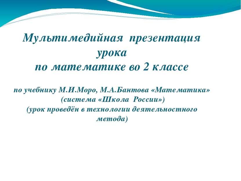 Мультимедийная презентация урока по математике во 2 классе по учебнику М.И.Мо...