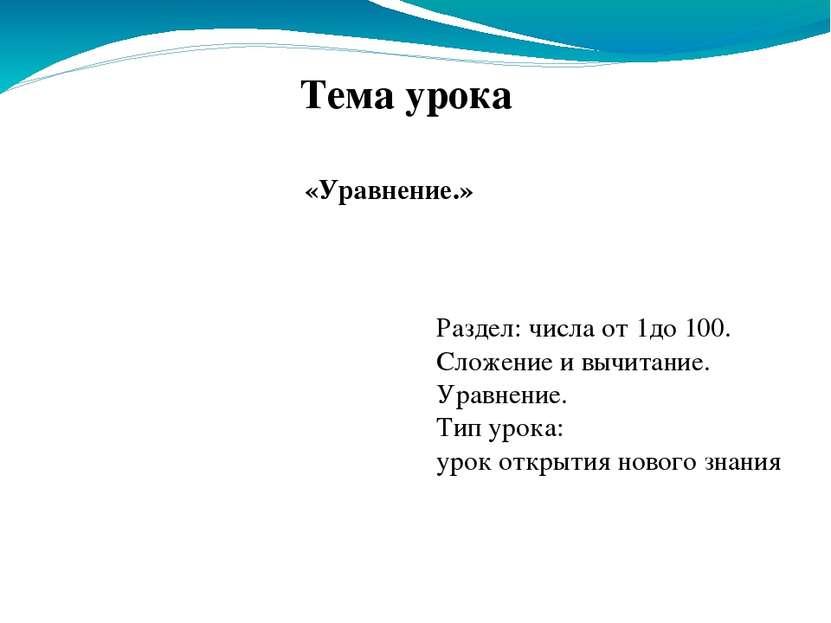 Тема урока Раздел: числа от 1до 100. Сложение и вычитание. Уравнение. Тип уро...