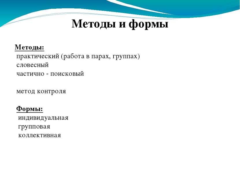 Методы и формы Методы: практический (работа в парах, группах) словесный части...
