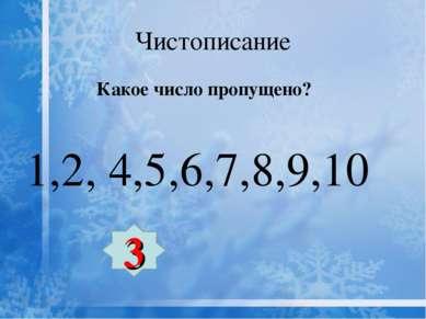 Чистописание Какое число пропущено? 1,2, 4,5,6,7,8,9,10 3