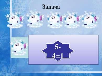 Задача 5-4=1