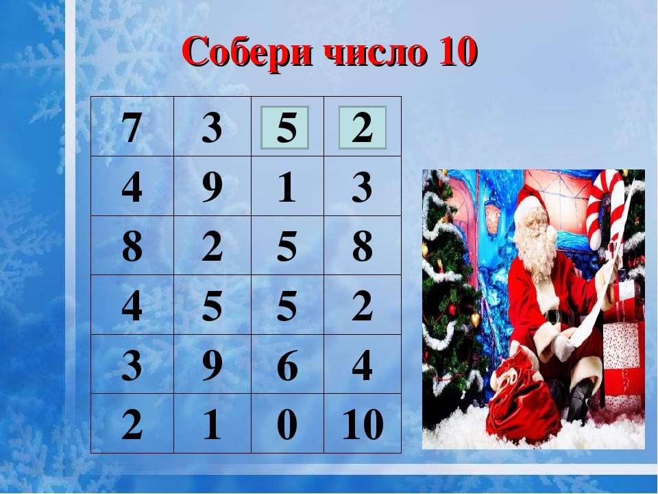 Собери число 10 7 3 5 2 4 9 1 3 8 2 5 8 4 5 5 2 3 9 6 4 2 1 0 10
