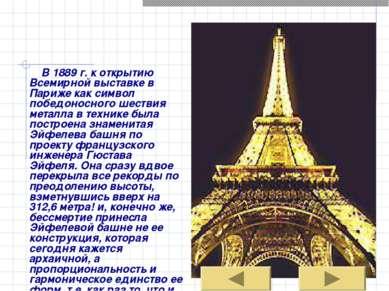 В 1889 г. к открытию Всемирной выставке в Париже как символ победоносного шес...