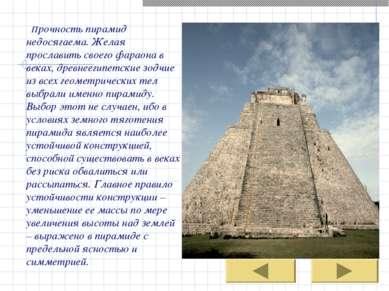 Прочность пирамид недосягаема. Желая прославить своего фараона в веках, древн...