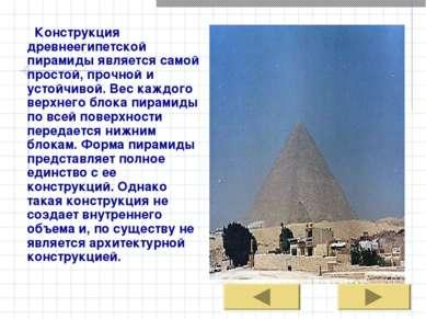 Конструкция древнеегипетской пирамиды является самой простой, прочной и устой...