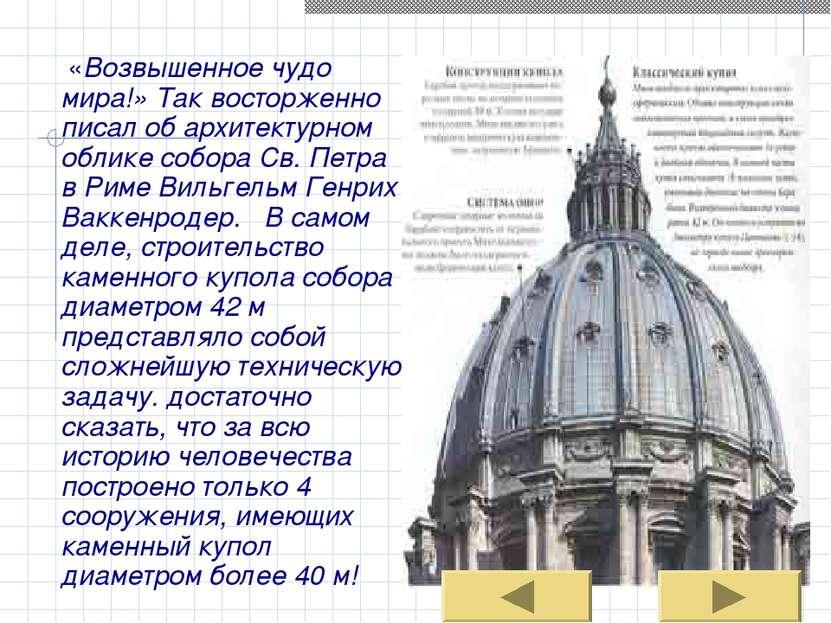 «Возвышенное чудо мира!» Так восторженно писал об архитектурном облике собора...