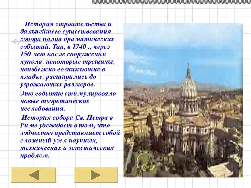История строительства и дальнейшего существования собора полна драматических ...