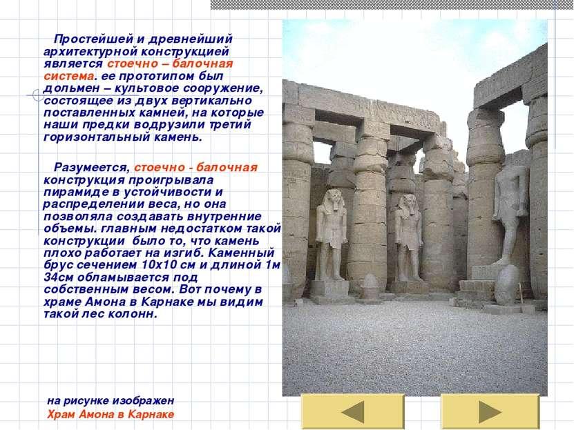 Простейшей и древнейший архитектурной конструкцией является стоечно – балочна...
