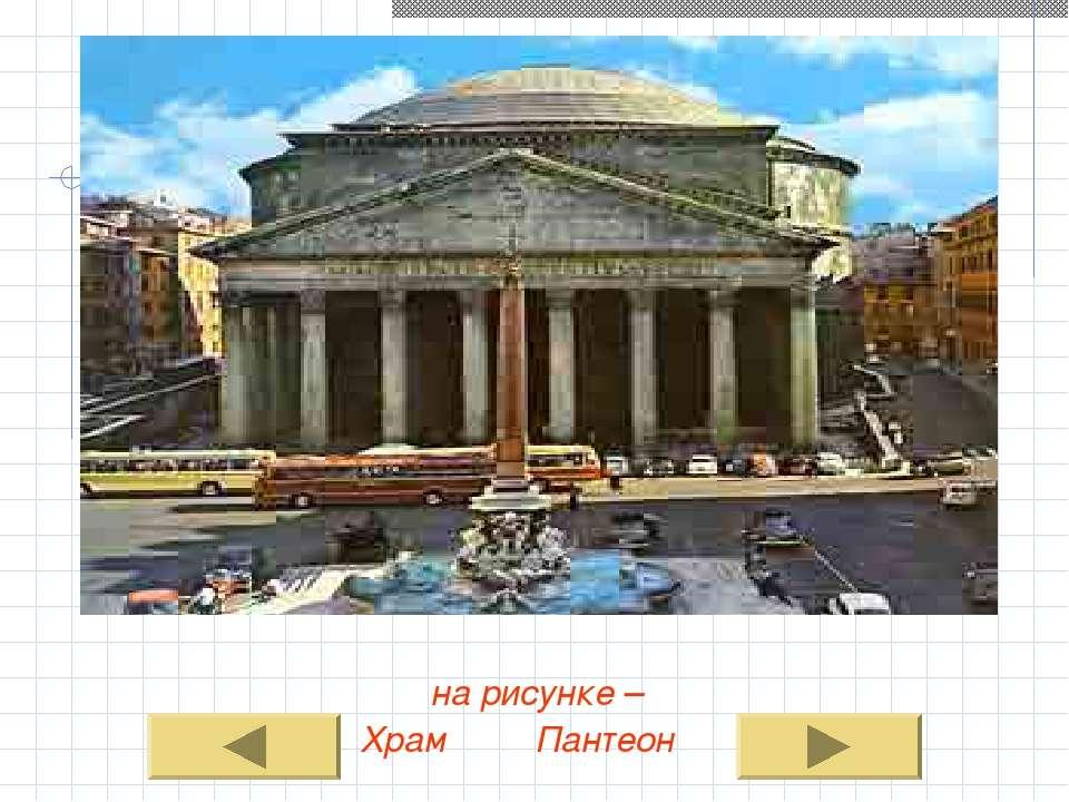 на рисунке – Храм Пантеон
