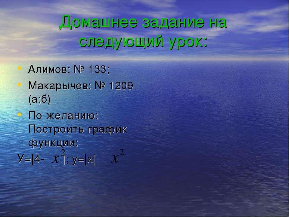 Домашнее задание на следующий урок: Алимов: № 133; Макарычев: № 1209 (а;б) По...