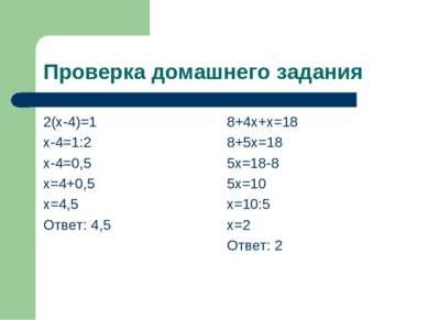 Проверка домашнего задания 2(х-4)=1 х-4=1:2 х-4=0,5 х=4+0,5 х=4,5 Ответ: 4,5 ...