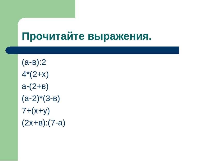 Прочитайте выражения. (а-в):2 4*(2+х) а-(2+в) (а-2)*(3-в) 7+(х+у) (2х+в):(7-а)