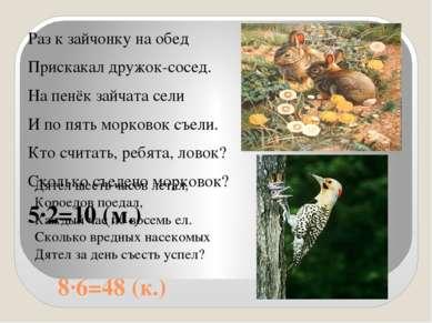 8∙6=48 (к.) Раз к зайчонку на обед Прискакал дружок-сосед. На пенёк зайчата с...