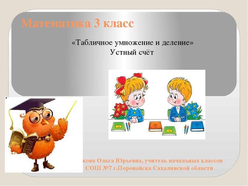 Математика 3 класс Пермякова Ольга Юрьевна, учитель начальных классов МБОУ СО...