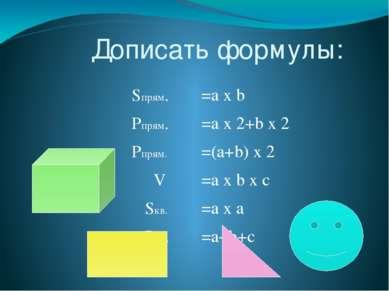 Дописать формулы: Sпрям. Рпрям. Рпрям. V Sкв. Ртр. =a х b =a х 2+b х 2 =(a+b)...