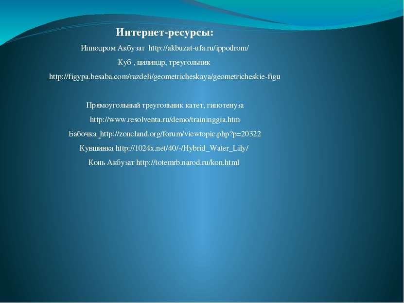 Интернет-ресурсы: Ипподром Акбузат http://akbuzat-ufa.ru/ippodrom/ Куб , цили...