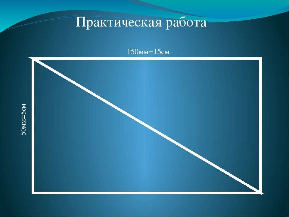 Практическая работа 150мм=15см 50мм=5см