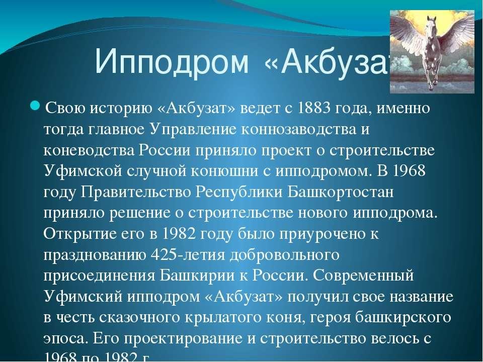 Ипподром «Акбузат» Свою историю «Акбузат» ведет с 1883 года, именно тогда гла...