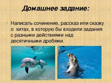 Домашнее задание: Написать сочинение, рассказ или сказку о китах, в которую б...
