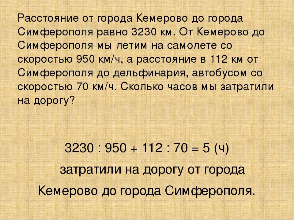 Расстояние от города Кемерово до города Симферополя равно 3230 км. От Кемеров...