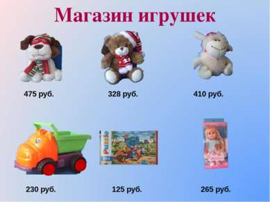 Магазин игрушек 230 руб. 125 руб. 265 руб. 410 руб. 328 руб. 475 руб.