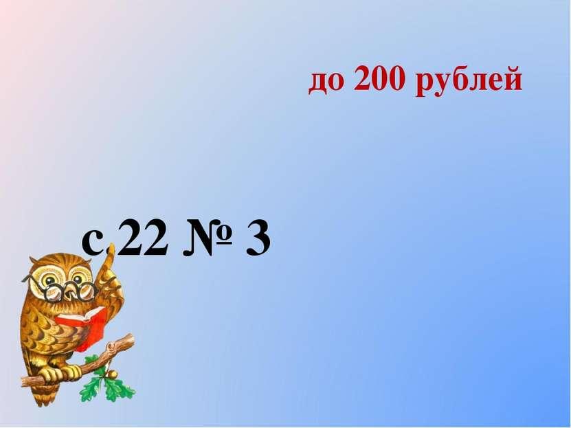 до 200 рублей с.22 № 3
