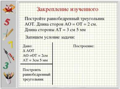 Закрепление изученного Постройте равнобедренный треугольник АОТ. Длина сторон...