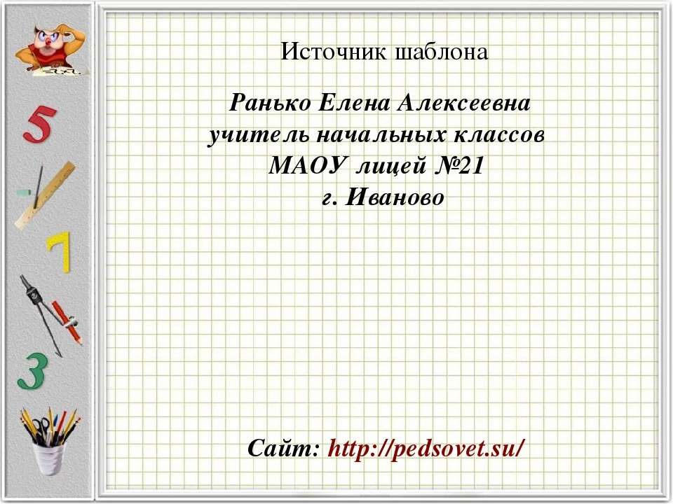 Источник шаблона Ранько Елена Алексеевна учитель начальных классов МАОУ лицей...