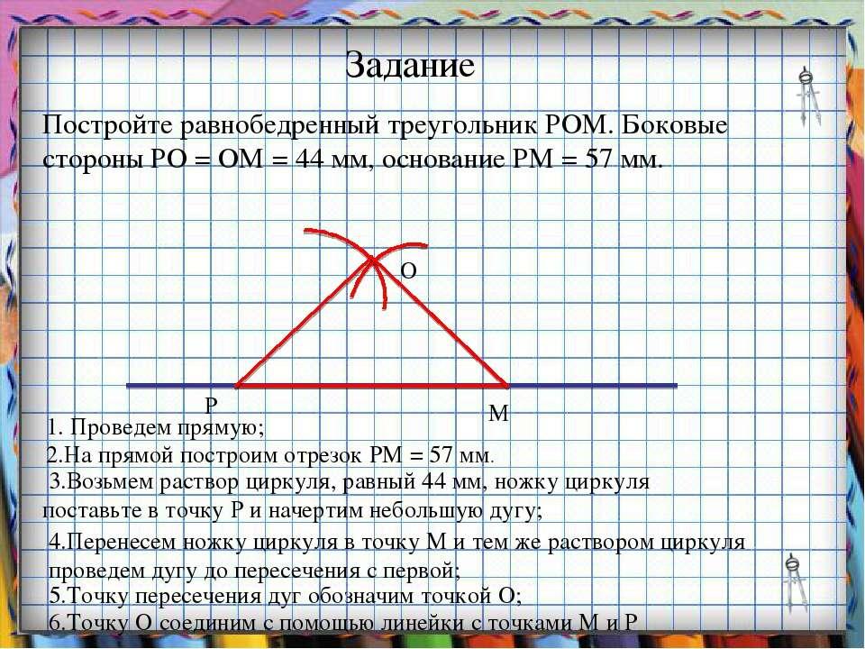 Заголовок слайда Задание Постройте равнобедренный треугольник РОМ. Боковые ст...