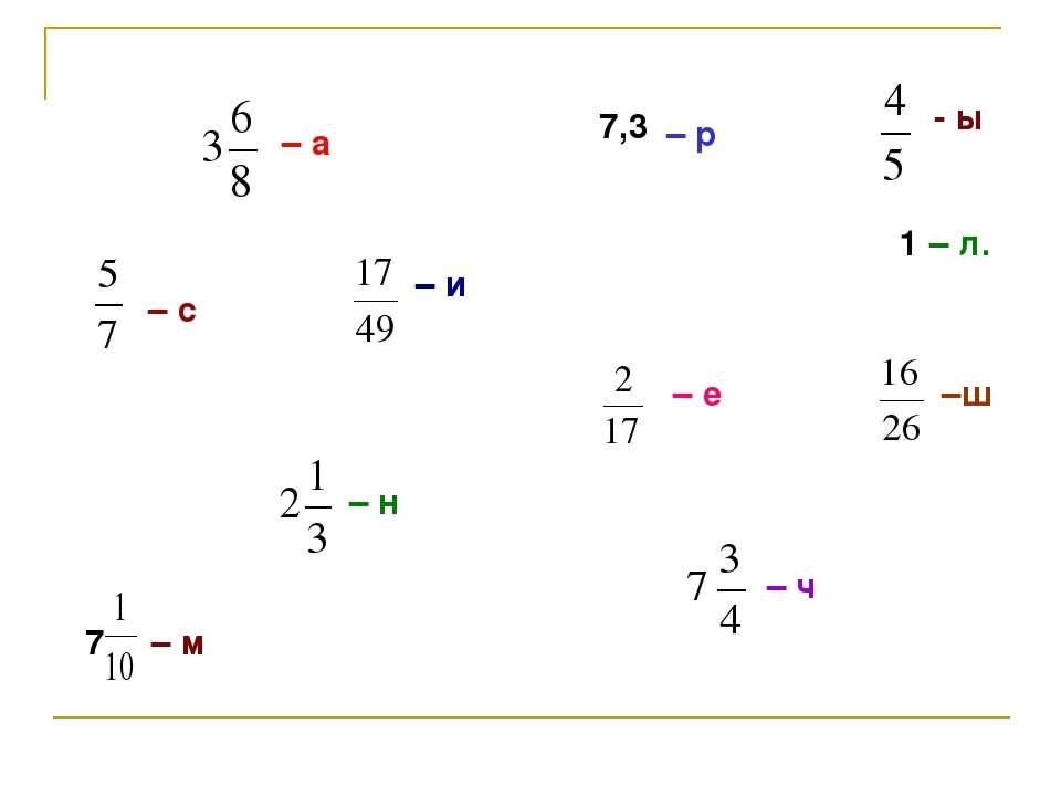 – а – и – с – н 7 – м 7,3 – р –ш – е – ч - ы 1 – л.
