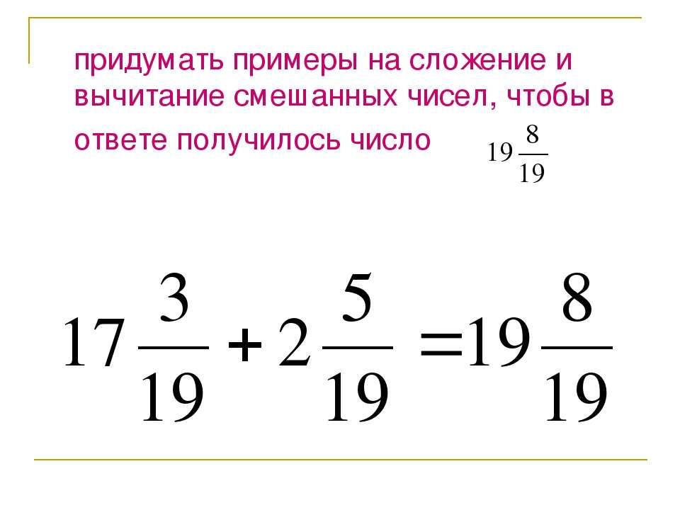 придумать примеры на сложение и вычитание смешанных чисел, чтобы в ответе пол...