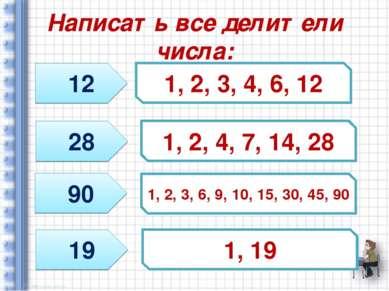 Написать все делители числа: 12 28 90 19 1, 2, 3, 4, 6, 12 1, 2, 4, 7, 14, 28...