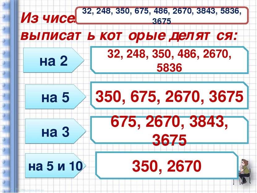 Из чисел выписать которые делятся: 32, 248, 350, 675, 486, 2670, 3843, 5836, ...