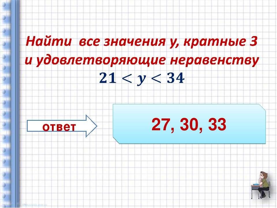 27, 30, 33 ответ