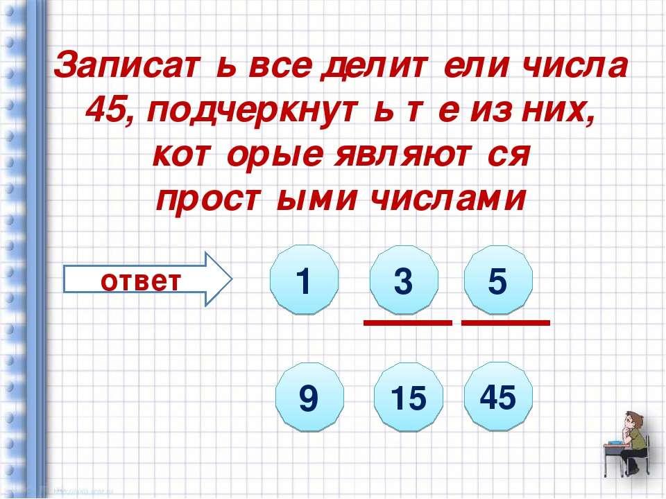 Записать все делители числа 45, подчеркнуть те из них, которые являются прост...