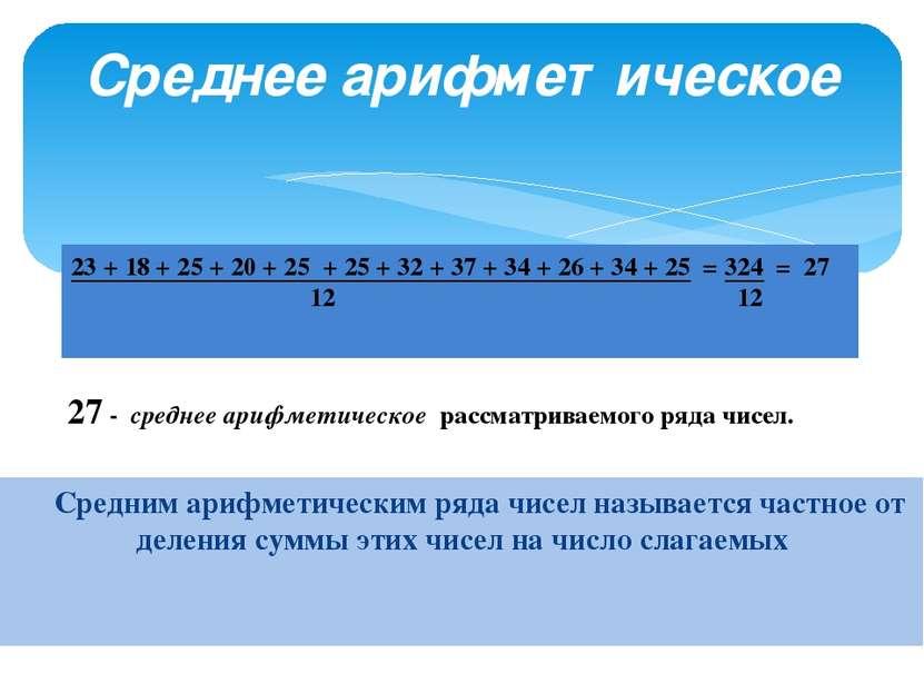 Средним арифметическим ряда чисел называется частное от деления суммы этих чи...