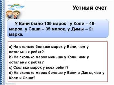 Устный счет У Вани было 109 марок , у Коли – 48 марок, у Саши – 35 марок, у Д...