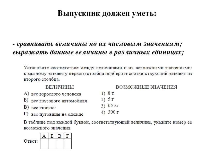 Выпускник должен уметь: - сравнивать величины по их числовым значениям; выраж...