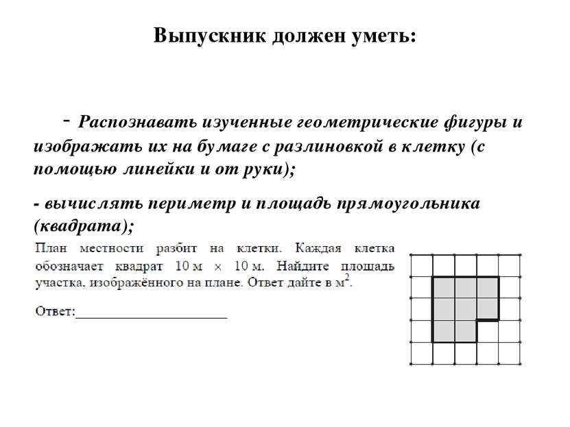 Выпускник должен уметь: - Распознавать изученные геометрические фигуры и изоб...